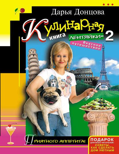 Дарья Донцова — Кулинарная книга лентяйки-2. Вкусное путешествие
