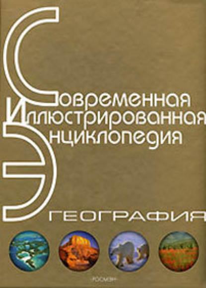 Александр Павлович Горкин — Энциклопедия «География» (без иллюстраций)