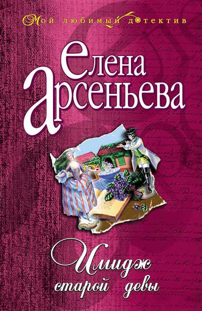 Елена Арсеньева — Имидж старой девы