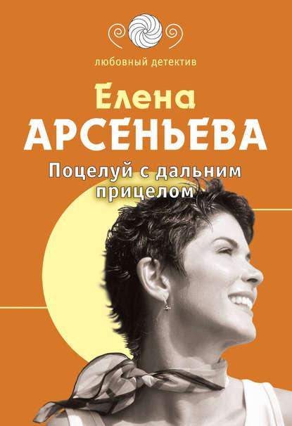 Елена Арсеньева — Поцелуй с дальним прицелом