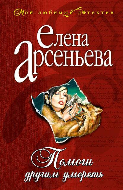 Елена Арсеньева — Помоги другим умереть