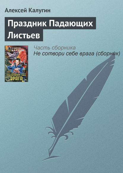 Алексей Калугин — Праздник Падающих Листьев