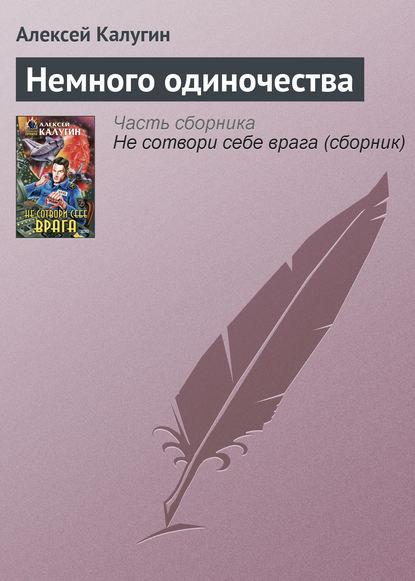 Алексей Калугин Немного одиночества