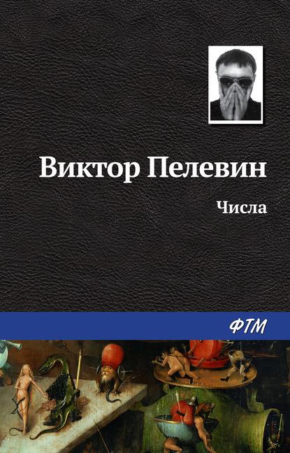 Виктор Пелевин. Числа