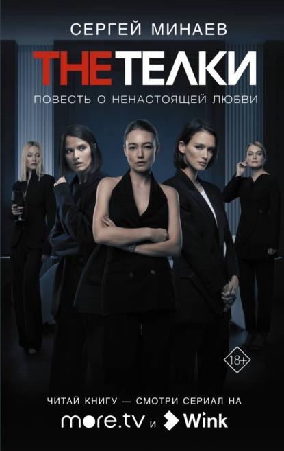 Сергей Минаев. The Телки. Повесть о ненастоящей любви