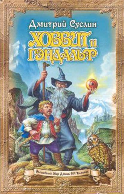 Дмитрий Суслин Хоббит и Гэндальф дмитрий дашко тайны магического следствия