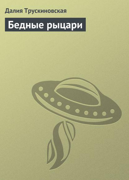 Трускиновская Далия : Бедные рыцари