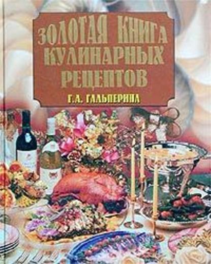 Галина Гальперина — Золотая книга кулинарных рецептов