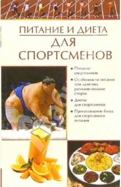 Фото - Е. А. Бойко Питание и диета для спортсменов диета чемпионов 5 принципов питания лучших спортсменов