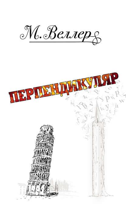 Фото - Михаил Веллер Перпендикуляр михаил веллер перпендикуляр