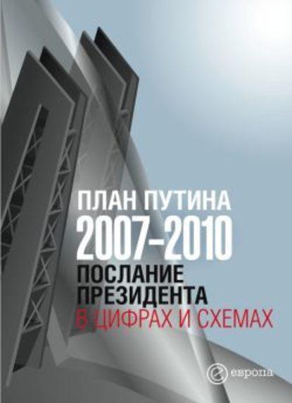 Группа авторов План Путина 2007-2010. Послание Президента в цифрах и схемах тарифный план