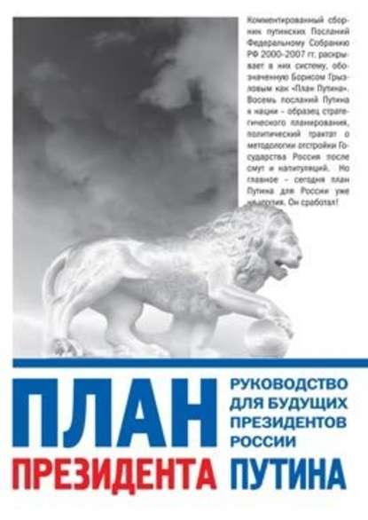 Глеб Павловский План президента Путина. Руководство для будущих президентов России тарифный план