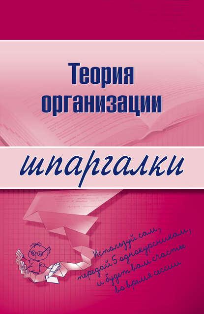 Анна Тюрина Теория организации недорого