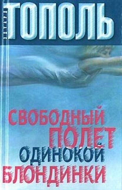 Эдуард Тополь Свободный полет одинокой блондинки тополь эдуард владимирович свободный полет одинокой блондинки