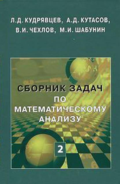 М. И. Шабунин Сборник задач по математическому анализу. Том 2 федорюк м в асимптотика интегралы и ряды