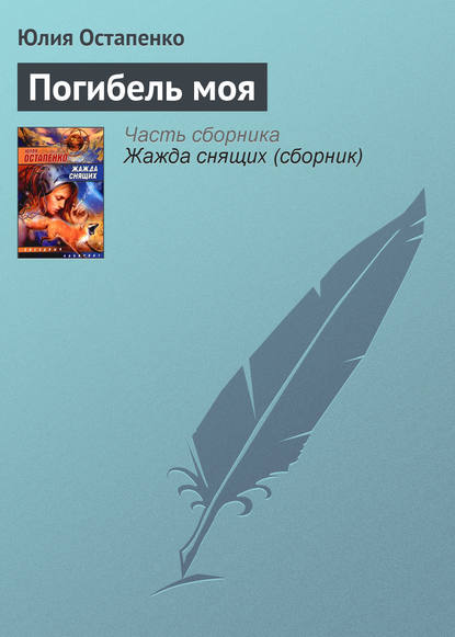 цена на Юлия Остапенко Погибель моя
