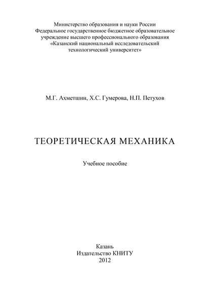 Н. Петухов Теоретическая механика юлия валерьевна щербакова теоретическая механика