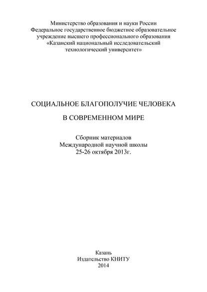 Коллектив авторов Социальное благополучие человека в современном мире коллектив авторов юридическая догматика в современном российском правоведении