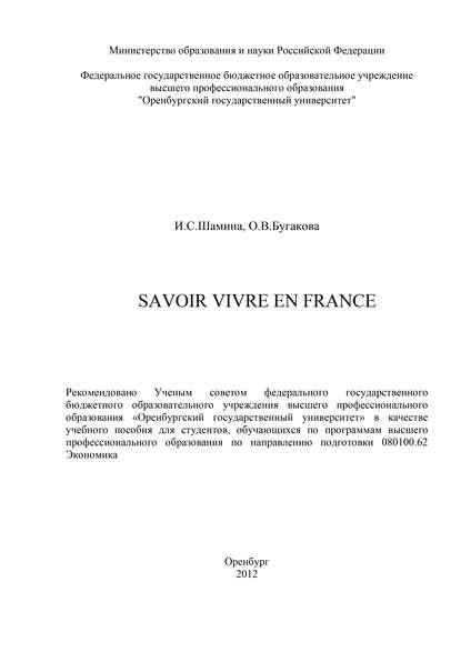 О. Бугакова Savoir vivre en France роман зуев квартира и ипотека 50 хитростей покупки