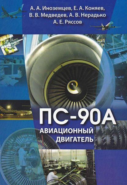 Александр Иноземцев Авиационный двигатель ПС-90А