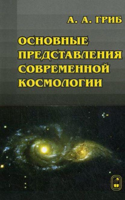 Основные представления современной космологии