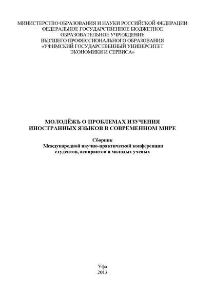 Коллектив авторов Молодежь о проблемах изучения иностранных языков в современном мире коллектив авторов юридическая догматика в современном российском правоведении