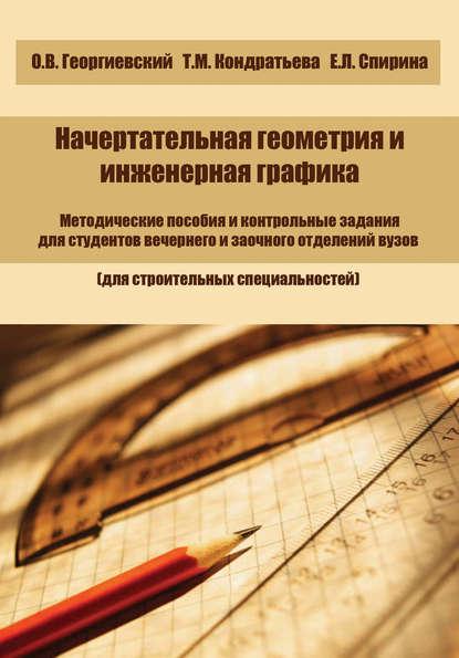 цена на О. В. Георгиевский Начертательная геометрия и инженерная графика