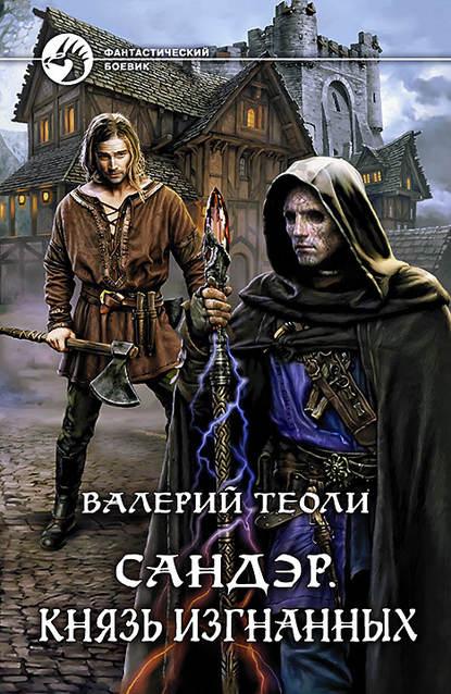 Теоли Валерий - Сандэр. Князь изгнанных