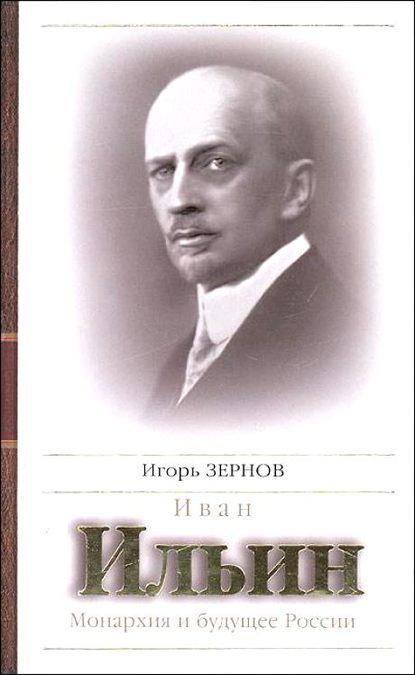 Игорь Зернов Иван Ильин. Монархия и будущее России