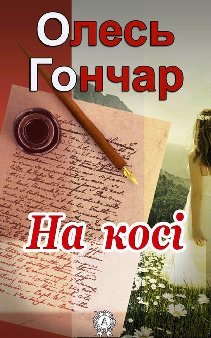 Фото - Олесь Гончар На косі колектив авторів відлуння любові чоловіки