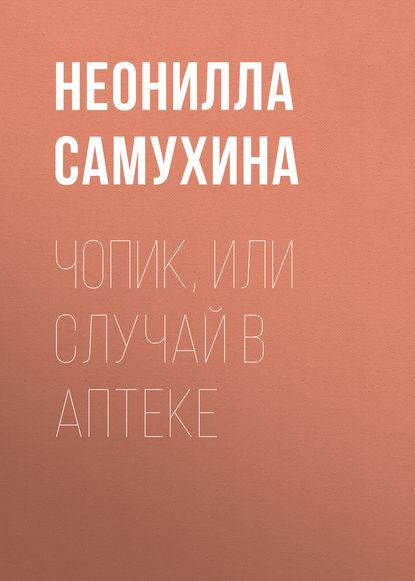 Неонилла Самухина Чопик, или Случай в аптеке
