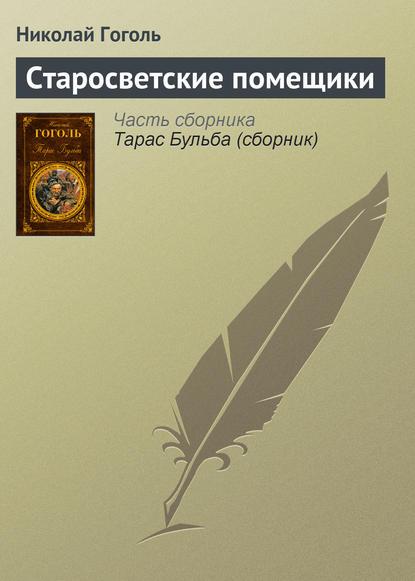 Николай Гоголь. Старосветские помещики