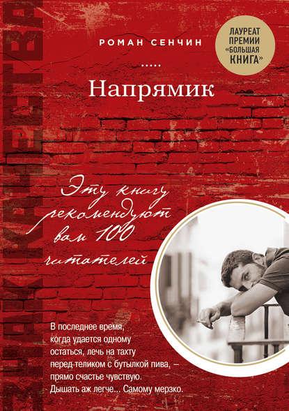 Роман Сенчин Напрямик (сборник) сенчин роман валерьевич напрямик