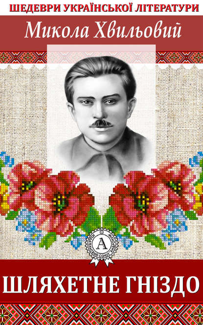 Микола Хвильовий Шляхетне гніздо хвильовий микола оповідання й новели 1921 1923