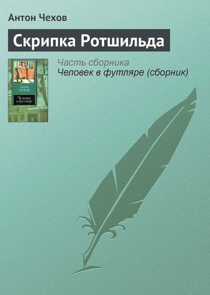 Антон Чехов. Скрипка Ротшильда