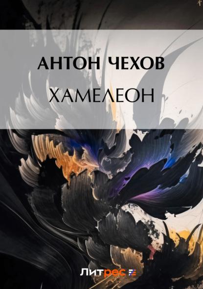 Антон Чехов. Хамелеон