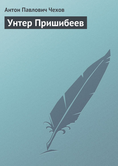 Антон Чехов Унтер Пришибеев юлиан семенов при исполнении служебных обязанностей каприччиозо по сицилийски
