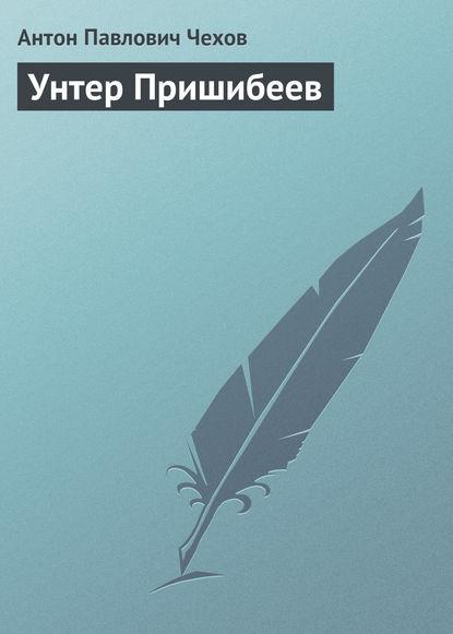 Антон Чехов. Унтер Пришибеев
