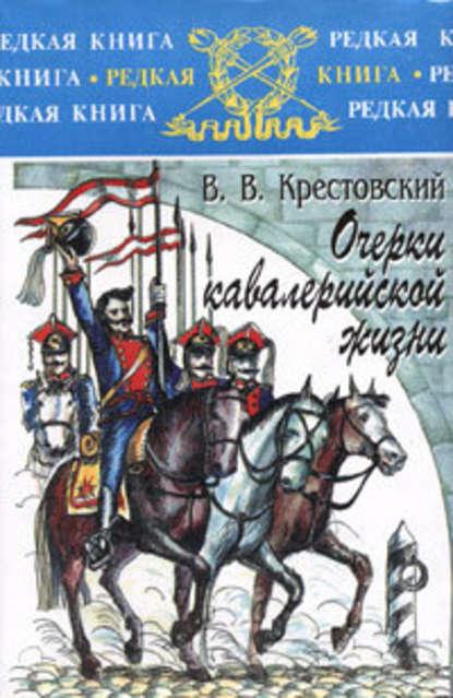 Всеволод Владимирович Крестовский Очерки кавалерийской жизни
