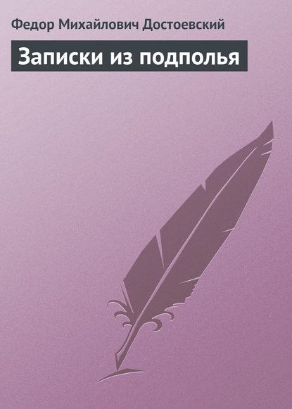 Федор Достоевский. Записки из подполья