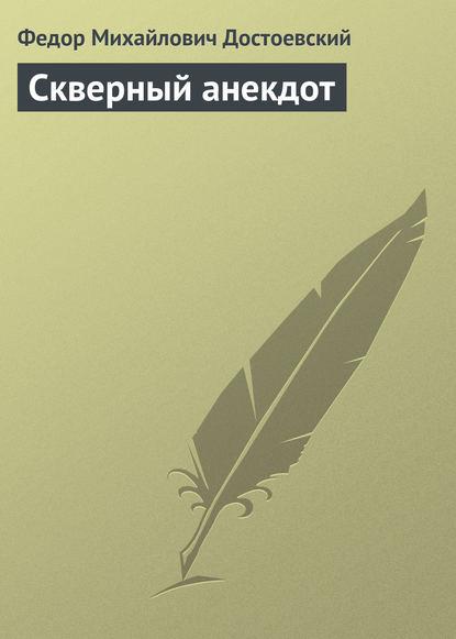 Федор Достоевский. Скверный анекдот