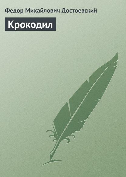 Федор Достоевский. Крокодил