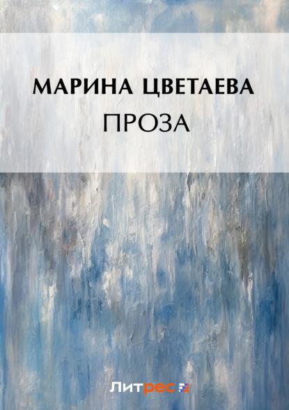 Фото - Марина Цветаева Проза (сборник) цветаева м мой пушкин сборник