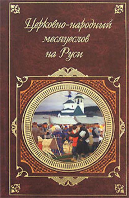 И. П. Калинский — Церковно-народный месяцеслов на Руси