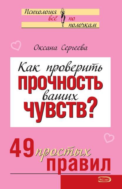 Оксана Сергеева — Как проверить прочность ваших чувств? 49 простых правил