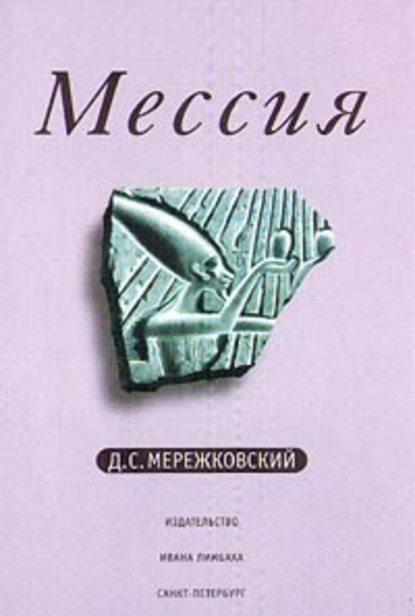 Фото - Д. С. Мережковский Рождение богов (Тутанкамон на Крите) д массенет он и она
