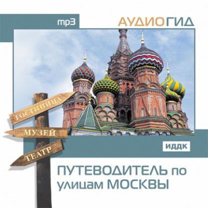 В. К. Чернышева Путеводитель по улицам Москвы