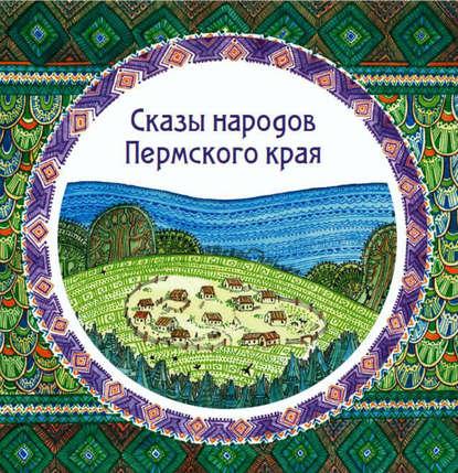 Народное творчество Сказы народов Пермского края (сборник)