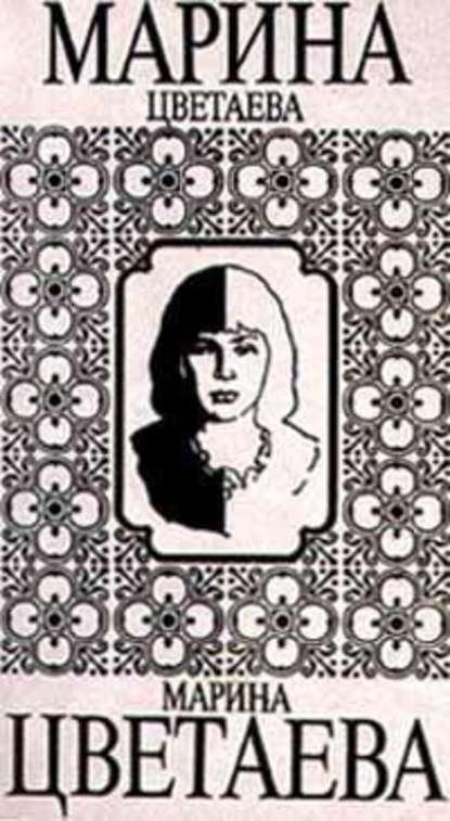 Марина Цветаева Несбывшаяся поэма м цветаева м цветаева собрание сочинений несбывшаяся поэма миниатюрное издание