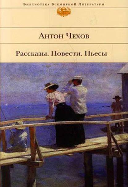 Антон Павлович Чехов — В усадьбе